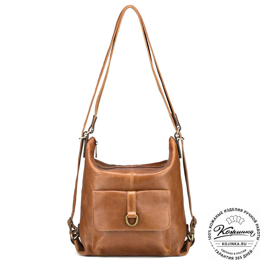 """Женская кожаная сумка-рюкзак """"Ника"""" (светло-коричневая)"""
