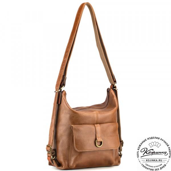 """Женская кожаная сумка-рюкзак """"Ника"""" (светло-коричневая). фото 1"""