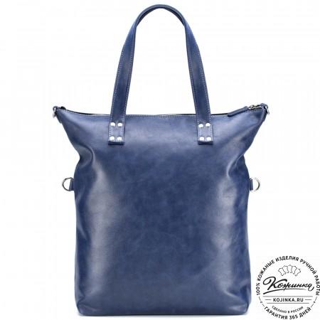 """Женская кожаная сумка """"Клара"""" (синяя)"""