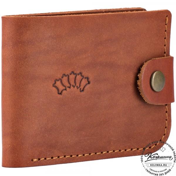 """Кожаный бумажник """"Этан"""" (рыжий). фото 1"""