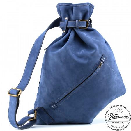 """Кожаный рюкзак """"Селена"""" (синий нубук)"""
