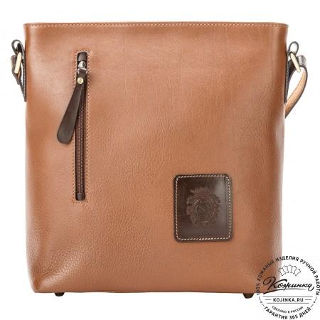 """Женская кожаная сумка """"Алиса"""" (светло-коричневая)"""