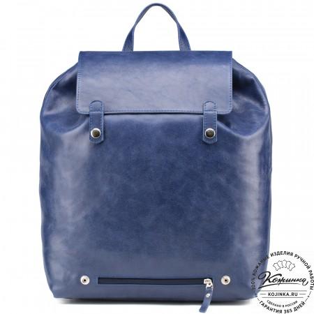 """Кожаный рюкзак """"Брук"""" (синий)"""