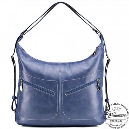 """Женская кожаная сумка-рюкзак """"Афина"""" (синяя)"""