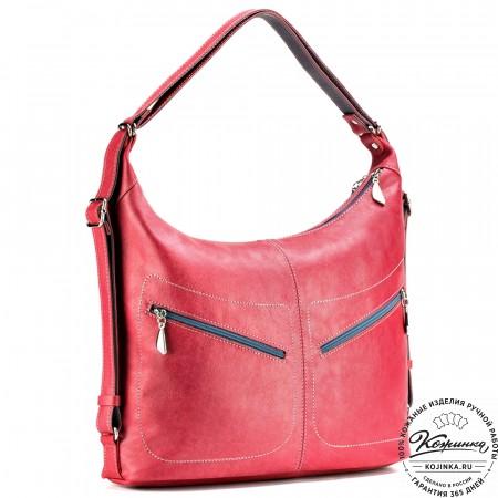 "Женская кожаная сумка-рюкзак ""Афина"" (малина)"