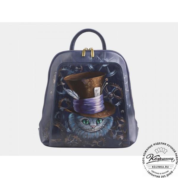 """Кожаный рюкзак """"Чешир в шляпе"""" (cиний). фото 1"""