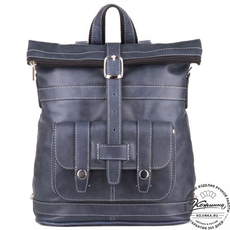 "Кожаная сумка-рюкзак ""Сан-Тропе"" (темно-синий)"