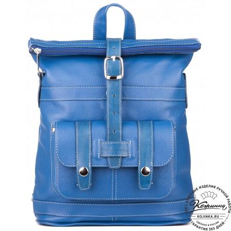 """Кожаная сумка-рюкзак """"Сан-Тропе"""" (голубой)"""