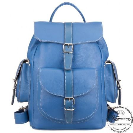 Кожаный рюкзак «Морской блюз» (голубой)