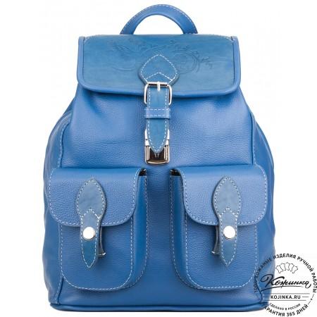 Кожаный рюкзак «Васильковый» (голубой)