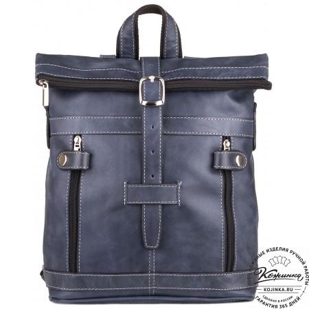 Кожаная сумка-рюкзак «Бора-бора» (темно-синий)