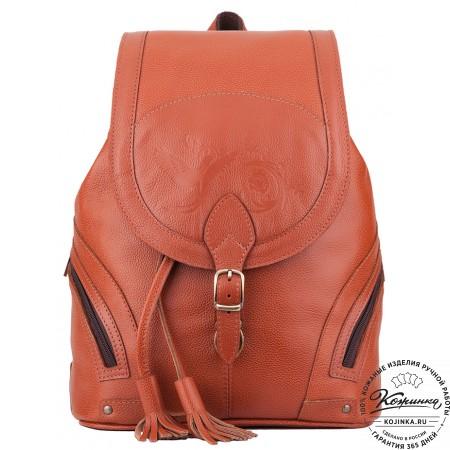 Кожаный рюкзак «Валлетта» (светло-коричневый)