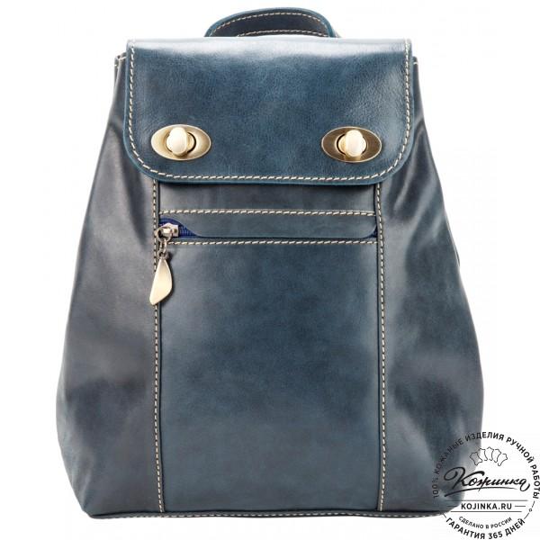 """Женский кожаный рюкзак """"Палермо"""" (синий). фото 1"""