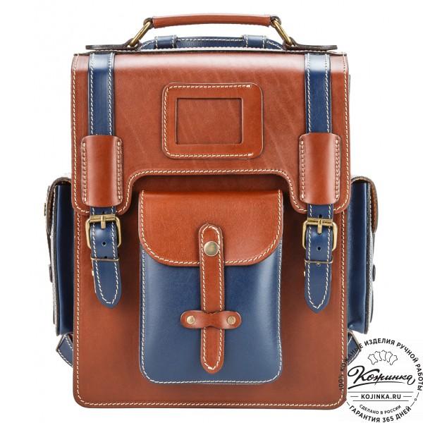 """Кожаный ранец-портфель """"Джон"""" (коричнево-синий). фото 1"""