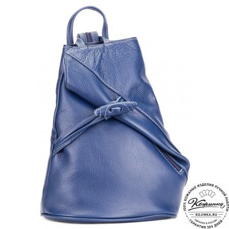 """Женский кожаный рюкзак """"Венеция"""" (синий)"""