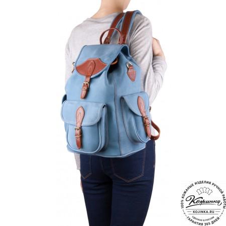 """Кожаный рюкзак """"Мидл"""" (голубой) - 18"""