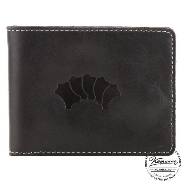 Кожаное портмоне Рим (черное). фото 1