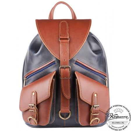 """Кожаный рюкзак """"Пилот"""" (темно-синий)"""
