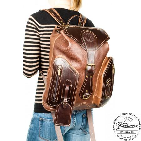"""Кожаный рюкзак """"Стиль 2"""" (коричневый) - 14"""