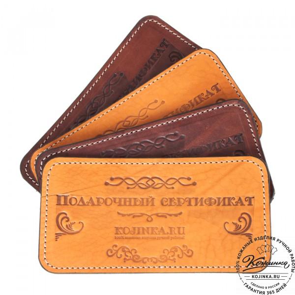 Подарочный сертификат Kojinka.ru. фото 1