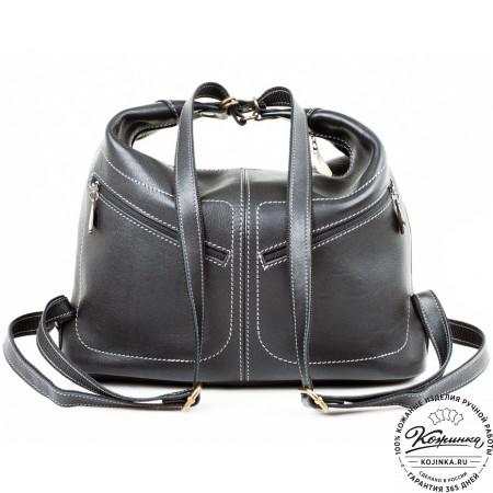 """Женская кожаная сумка-рюкзак """"Афина"""" (черная)"""