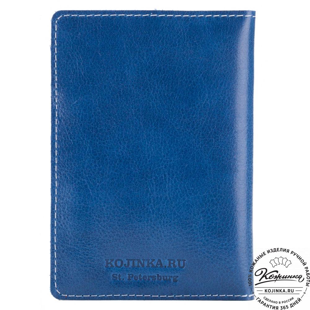 Кожаный бумажник водителя Турин (синий)