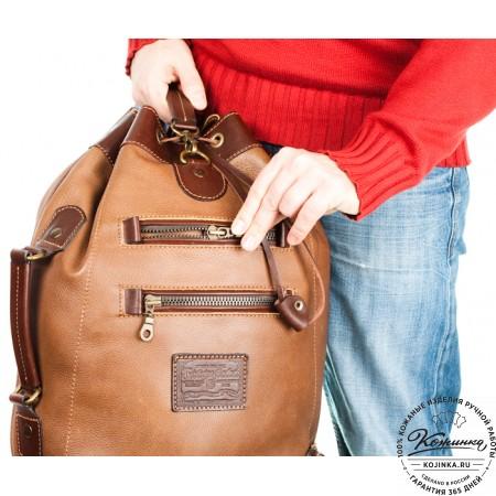 """Кожаный рюкзак """"СаШе"""" (Коричневый) - 15"""