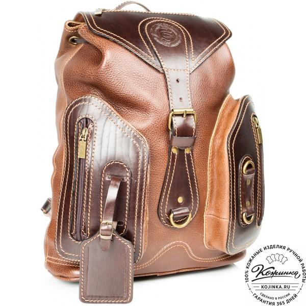 """Кожаный рюкзак """"Стиль 2"""" (коричневый). фото 1"""
