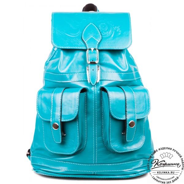 Рюкзак кожаный «Морская волна». фото 1