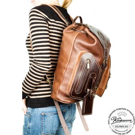 """Кожаный рюкзак """"Стиль 2"""" (коричневый) - 3d модель"""