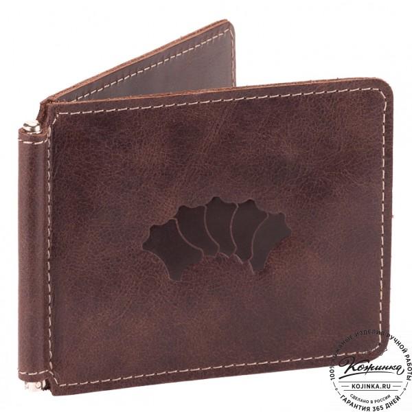 Кожаный зажим для денег Мюнхен (коричневый). фото 1