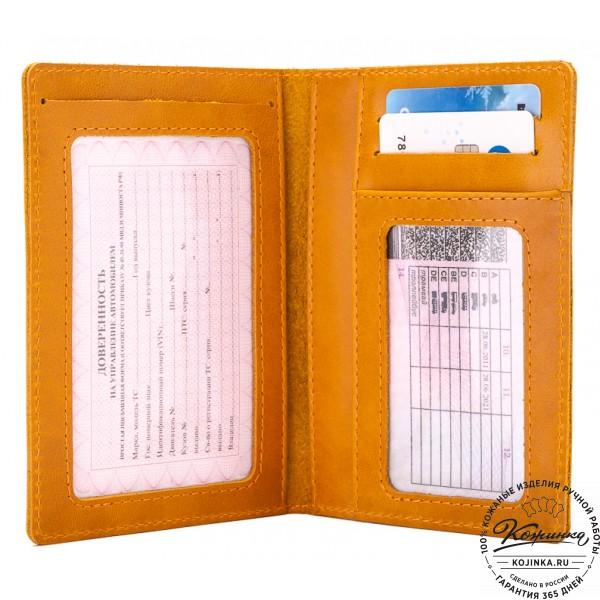 Кожаный бумажник водителя Турин (желтый). фото 1
