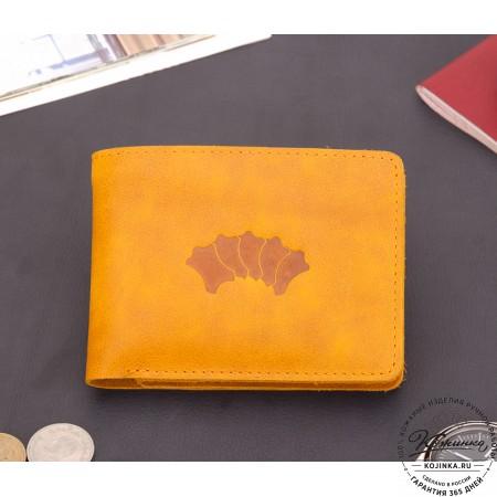 Кожаное портмоне Рим (желтое)