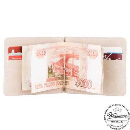 Кожаный зажим для денег Мюнхен (бежевый)