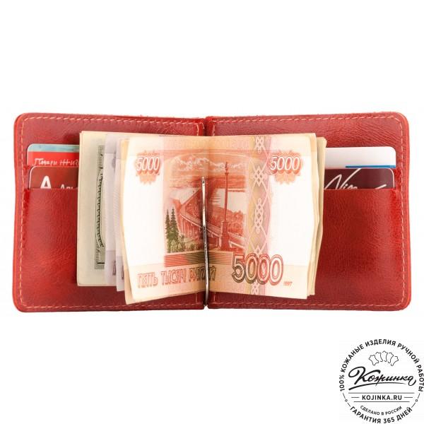 Кожаный зажим для денег Мюнхен (красный). фото 1