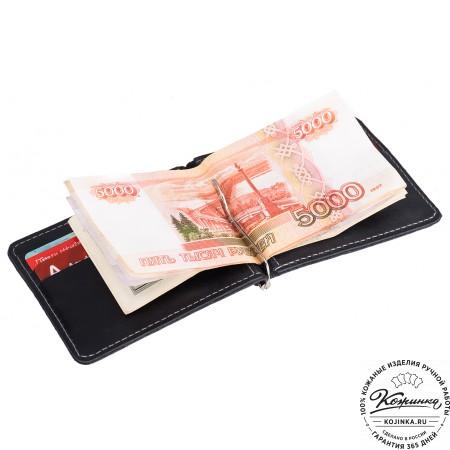 Кожаный зажим для денег Мюнхен (черный)